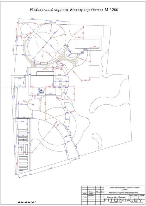 разбивочный чертеж планировка