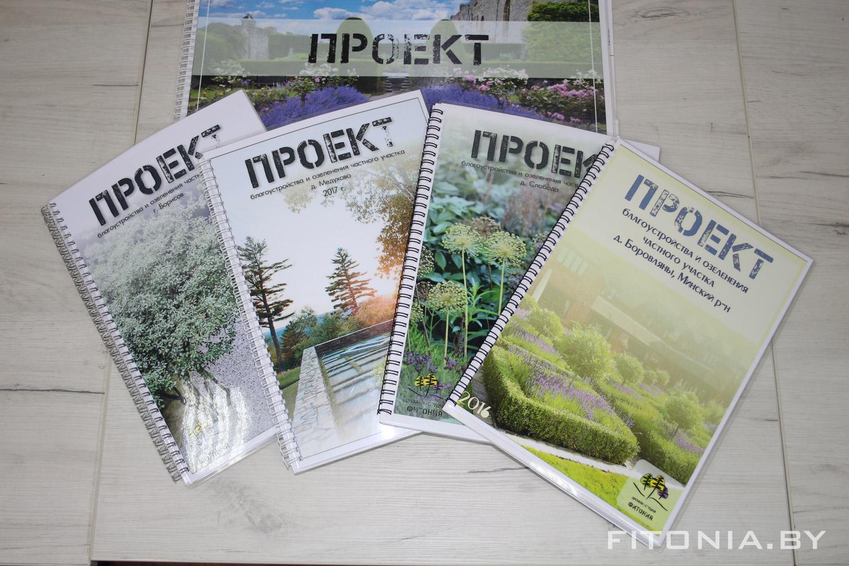 ландшафтный проект цена